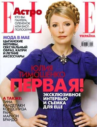 Former prime minister of Ukraine Yulia Tymoshenko for ELLE Ukraine