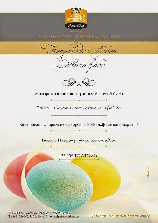 Easter - Menu - Saturday - Night - Aarhotel - Spa - Boutiquehotel - Ioanninahotel - Sen5es - Restaurant - Ioannina - Epirus - Greece