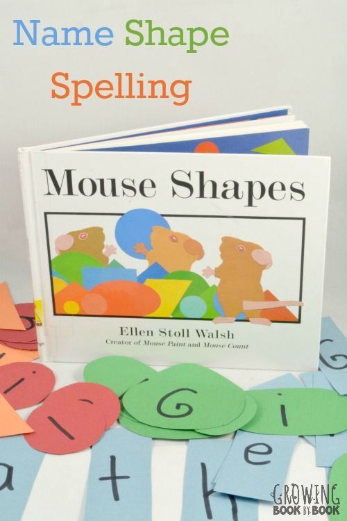 Learn to Spell Your Name with this shape activity inspired by Mouse Shapes by Ellen Stoll Walsh.