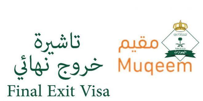 طريقة استخراج تأشيرة ذهاب فقط دون عودة من المملكة 1439 Arabic Calligraphy Calligraphy Service