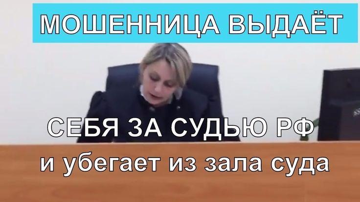 ШОК! Мошенница выдаёт себя за судью РФ и убегает из зала суда
