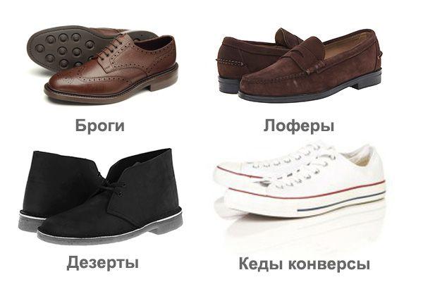 Смарт кэжуал обувь фото