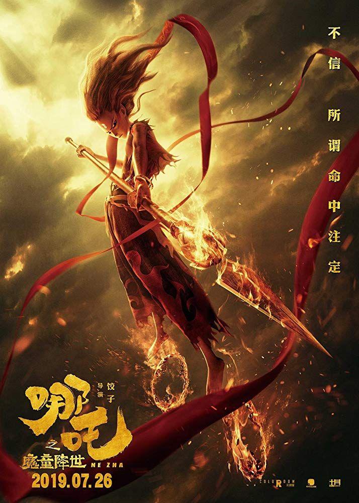 Na Tra Ma Dông Giáng Thê (2019) Chinese movies, B movie