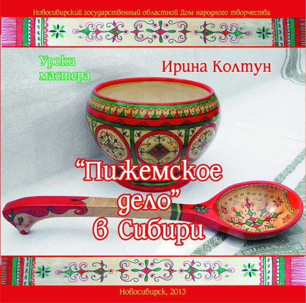 Новосибирский государственный областной Дом народного творчества
