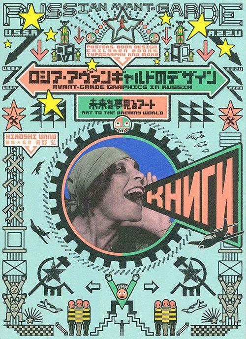 Russian Avant-Garde - Reiko Harajo