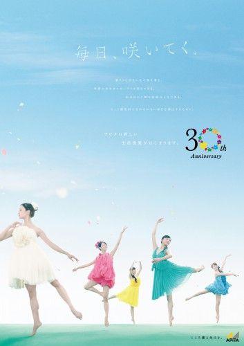 APITA30th_poster-353x500.jpg (353×500)