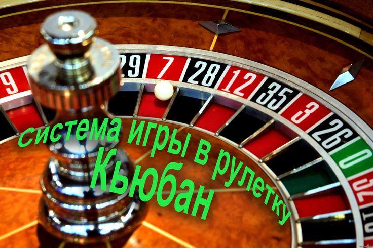 видео рулетка онлайн казино