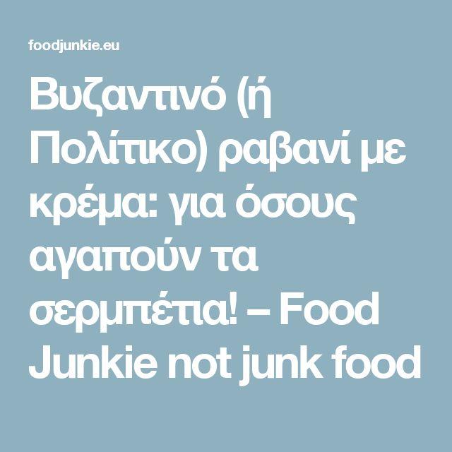Βυζαντινό (ή Πολίτικο) ραβανί με κρέμα: για όσους αγαπούν τα σερμπέτια! – Food Junkie not junk food