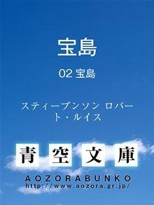 底本は、以下のように構成されています。(雷太) 「01 序」 佐々木直次郎(新字新仮名) 「02 宝島」(新字新仮名)「宝島」  read more at Kobo.