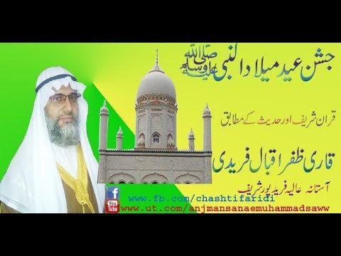 Jashan Eid milad ul NABIsaww Quran o Hadiss k nutabiq: Khitab : Qari Zaf...
