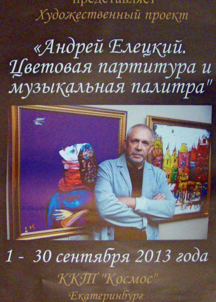 СЕНТЯБРЬ 2013  Персональная выставка «Цветовая партитура и музыкальная палитра» в ККТ «КОСМОС», г. Екатеринбург