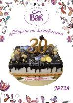 Торт для мужа на 30 лет
