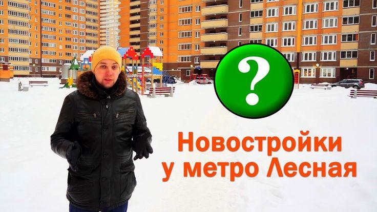 Новостройки у метро Лесная. Обзор района