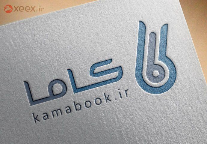 لوگوی فروشگاه کتاب کاما | طراحی لوگو و آرم بصورت تخصصی | Pinterestلوگوی فروشگاه کتاب کاما: Logo, Book Stores