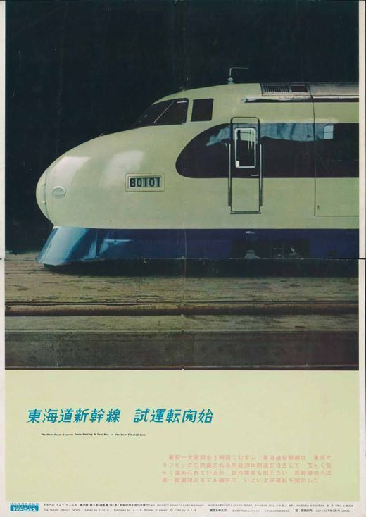 昭和37年 東海道新幹線 試運転開始