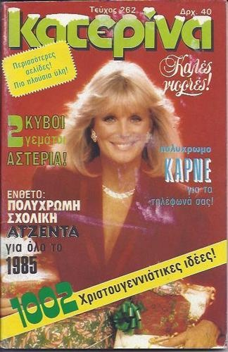 LINDA EVANS RARE - GREEK -  Katerina Magazine - 1984 - No.262