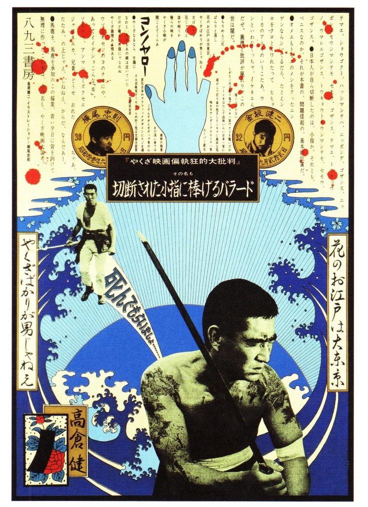 切断された小指に捧げるバラード - 横尾忠則 (The Ballad to a Severed Little Finger - Tadanori Yokoo)