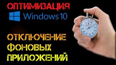 WiKiTube: Как отключить фоновую работу приложений в Windows ...
