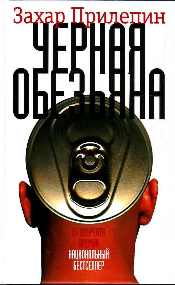 """Председатель Литературной академии, проректор РГГУ Дмитрий Бак так охарактеризовал произведение автора-финалиста премии """"Большая книга"""":  Захар Прилепин, «Чёрная обезьяна» - «поиски писателем своей идентичности»"""