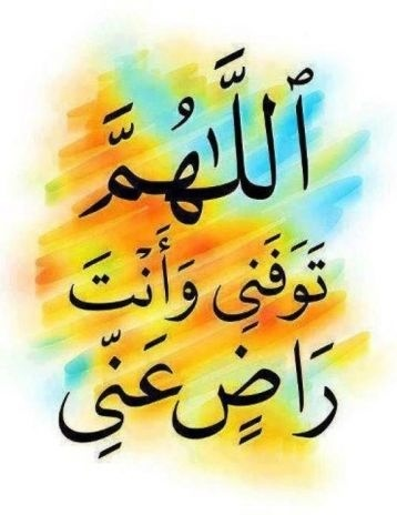 O Allah, take my life [only at a time] when You are pleased with me.