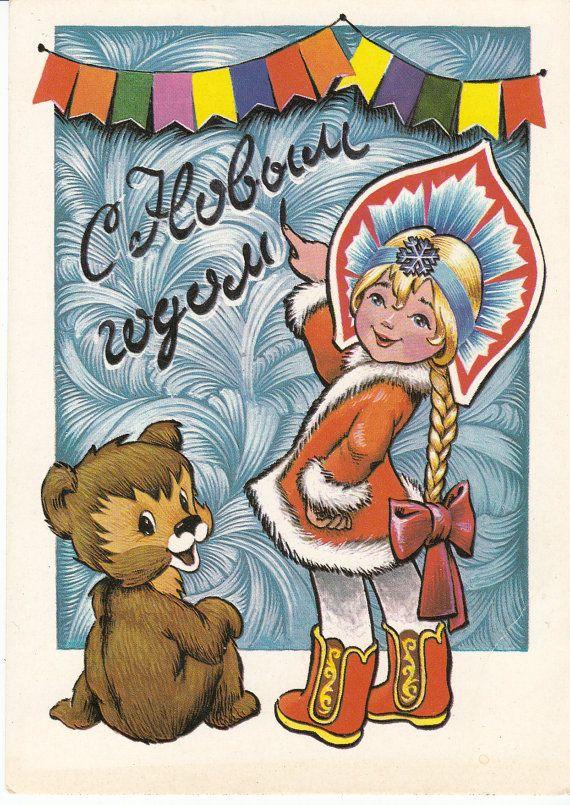 Vintage 1980s Russian Soviet New Year card - Snegurouchka and Bear on Etsy, $5.25