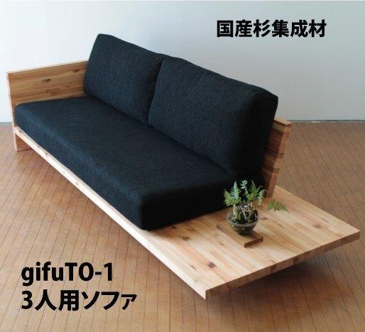 岐阜産の杉の集成材を大胆に使った巨大な木製フレーム(ベース)の3人掛けソファ「gifuTO/ギフト」です。 ご紹介のconnectさんは、名古屋の「みずのかぐ」さんのショップなんですが、「gifuTO/ギフト」というオリジナルブランドを立ち上げて精力的に新作家具を投入されています。