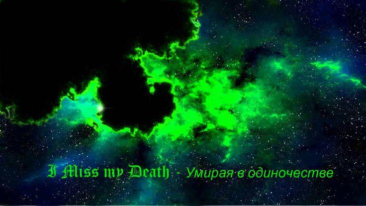 I Miss my Death - Умирая в одиночестве (Dying Alone)