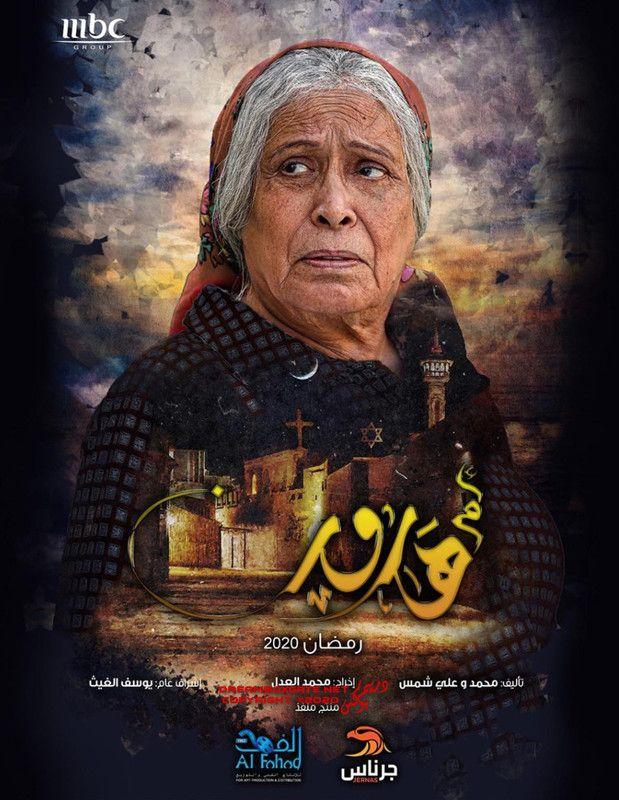 بوستر مسلسل أم هارون في رمضان 2020 Mbc Drama Mother Drama