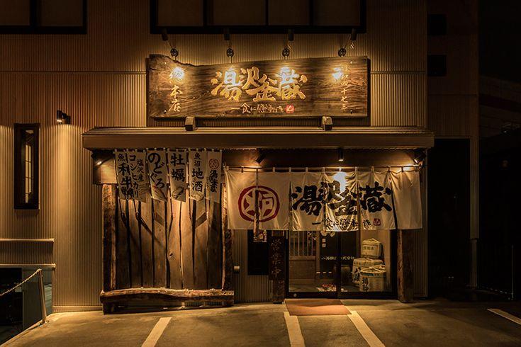 店舗紹介 魚沼釜蔵湯沢店 〜一食に感動を〜