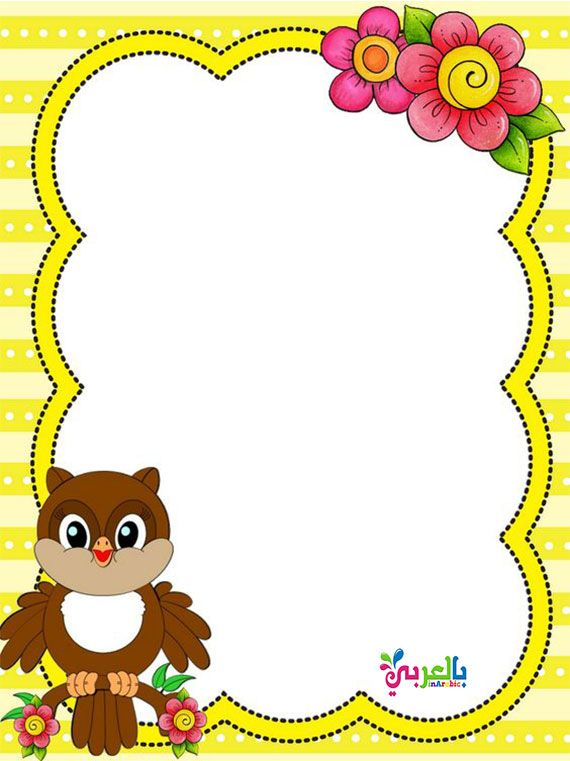 صور اشكال جميلة مفرغة للكتابة عليها للاطفال Colorful Borders Design Page Borders Design Clip Art Borders