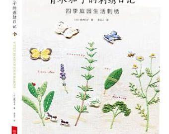 Stitch diario delle quattro stagioni dal libro di mestiere ricamo giapponese Kazuko Aoki (In cinese)