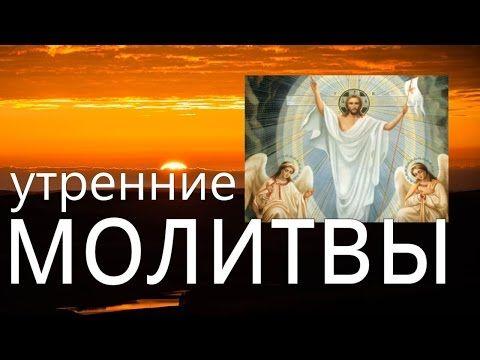 Утренние молитвы Оптина Пустынь (22 мин) - YouTube