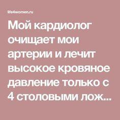 Мой кардиолог очищает мои артерии и лечит высокое кровяное давление только с 4 столовыми ложками в день этого природного средства - life4women.ru