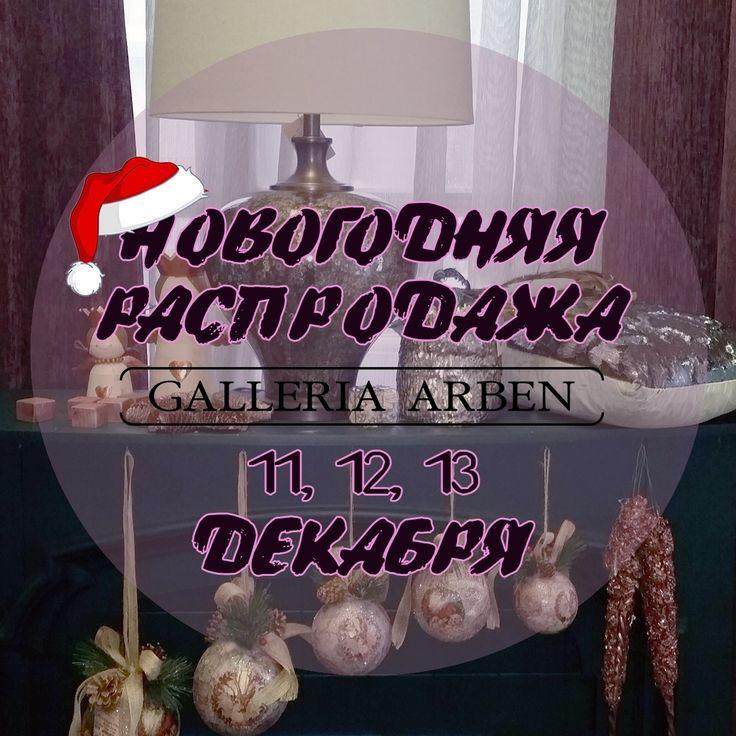Друзья, СЕГОДНЯ в московской #Galleria_Arben началась #НОВОГОДНЯЯ_РАСПРОДАЖА Подробности на www.galleria.ru #sale #ткани #распродажа