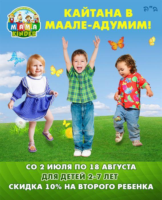Кайтана в Маале-Адумим для детей от 2 до 7 лет!  Чтобы ваши дети летом не скучали, провели время интересно, радостно и с пользой, запишитесь на веселую и познавательную кайтану в детский сад в Маале-Адумим Mama Kinder!  Наш детский сад расположен на отдельной огороженной территории, вдалеке от оживленных трасс и улиц – прекрасное место для детского летнего отдыха.  Кайтана в Mama Kinder это:  - здоровое полноценное 5-разовое питание; - кулинарный и театральный кружки и кружок «о животных»…