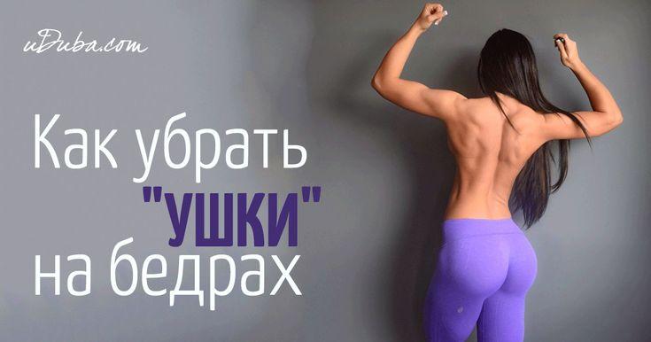 9 простых и эффективных шагов от ушек на бедрах – очень частой женской проблемы.