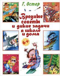 Вредные советы и дикие задачи в школе и дома - booqua - Книги/Knigi
