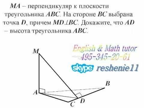Как решать задачи на теорему о трех перпендикулярах. м. Площадь Революции Для 9-11 классов. Как подготовиться к ЕГЭ на 100 баллов? Смотрите сейчас! Курсы ЕГЭ Курсы ГИА Отзывы учеников Стоимость курсов +7 (495) 3452061