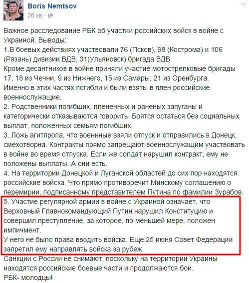 Борис НЕМЦОВ: Путина ждет импичмент за вторжение в Украину - Комментарии - Политикум