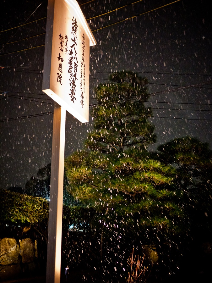 A sign for a Japanese temple in the snow - Kyoto, JapanJapan Temples, Japanese Temples, Kyoto Japan