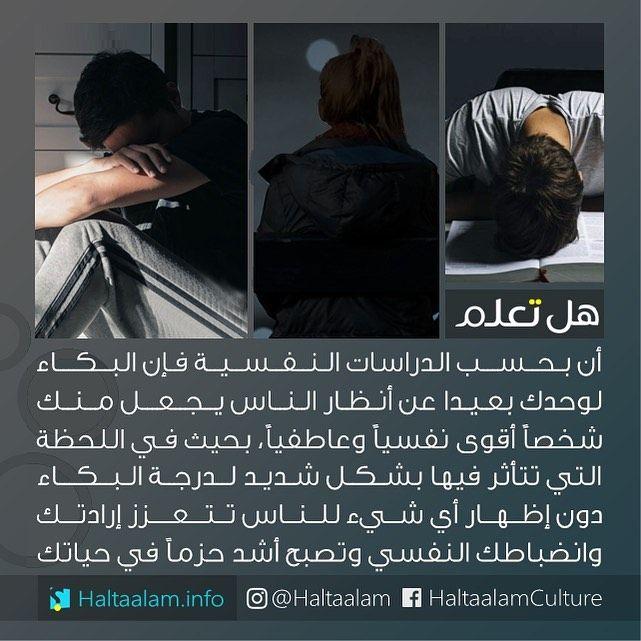بحسب الدراسات النفسية فإن البكاء لوحدك بعيدا عن أنظار الناس يجعل منك شخصا أقوى نفسيا وعاطفيا Wisdom Quotes Life Happy Life Quotes Life Facts
