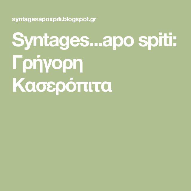 Syntages...apo spiti: Γρήγορη Κασερόπιτα