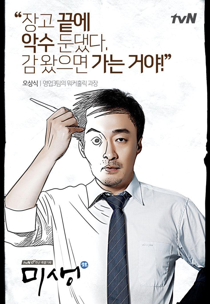 [콜라보 캐릭터 포스터] 오상식 과장