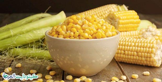 الذرة والكيتو دليل شامل عن الذرة في الحمية الكيتونية Food Vegetables Corn