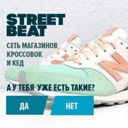 10% скидка по промокоду на любые заказы в магазине STREET BEAT: https://www.promokod.ru/street-beat.ru_promokod.html #Кеды #Кроссовки #StreetBeat #Промокод #Скидка #Nike #Puma #NewBalance #Converse #Asics