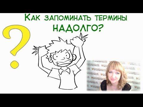 Как запоминать термины надолго?! - YouTube