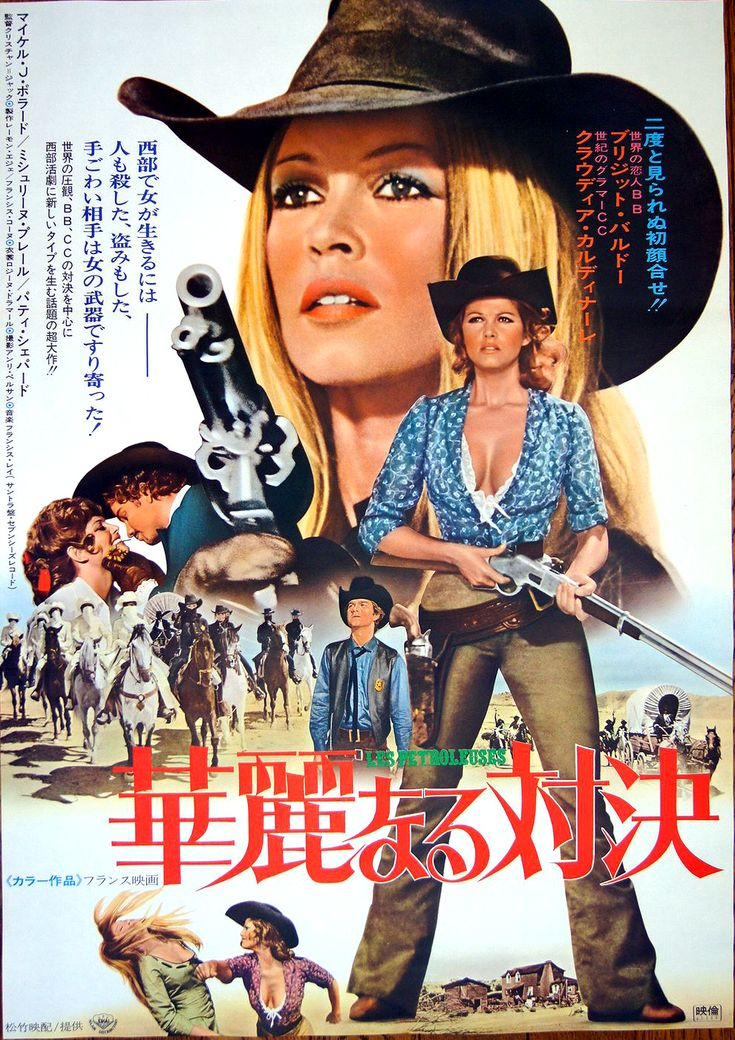 Les Petroleuses | Japanese movie poster, 1971.