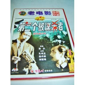 THE THIRD VICTIM / Chinese Old Film / Classic Movies / Region 0 NTSC DVD / Audio: Chinese / Studio: Beauty Media Inc. / Actors: Kong Xiangyu, Liang Danni / Directors: Sun Sha In the beginning of 1930's, enemy spy murdered the Anti-Japanese leaders, the Underground Party tried for the enemy officers and finally found out the truth of the frightening. $19