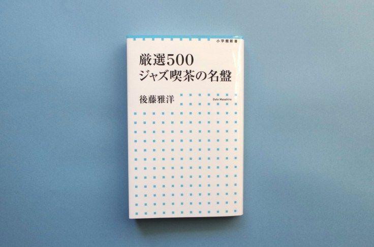BOOKS    厳選500 ジャズ喫茶の名盤  |  ジャズ喫茶案内