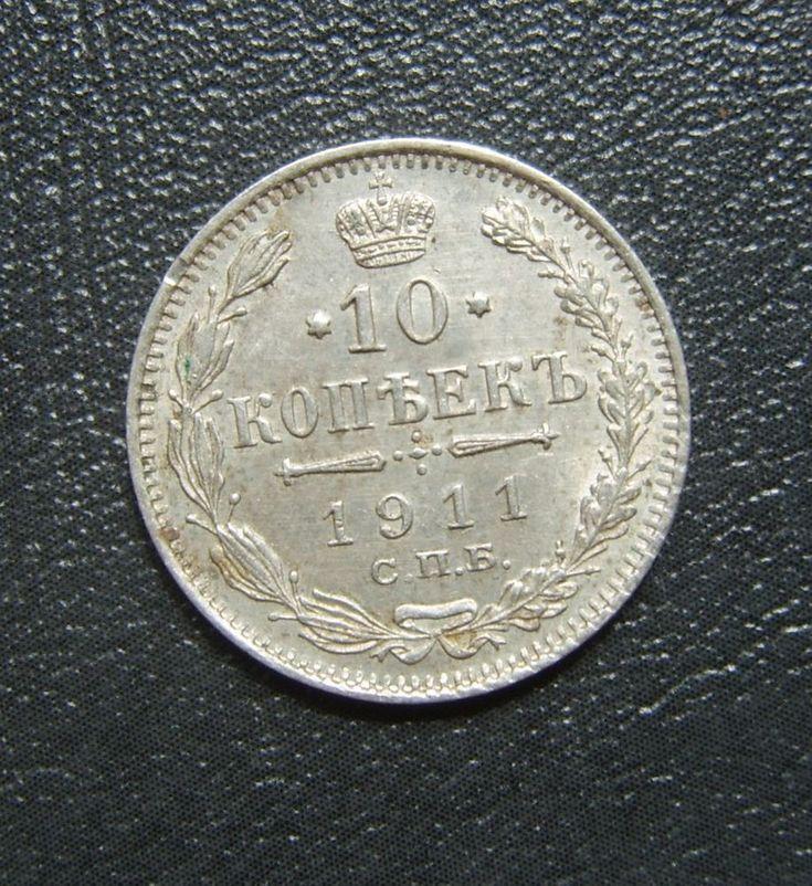 #19 Russia Empire Silver Coin Russland 10 KOPEK 1911 SILBER Munze
